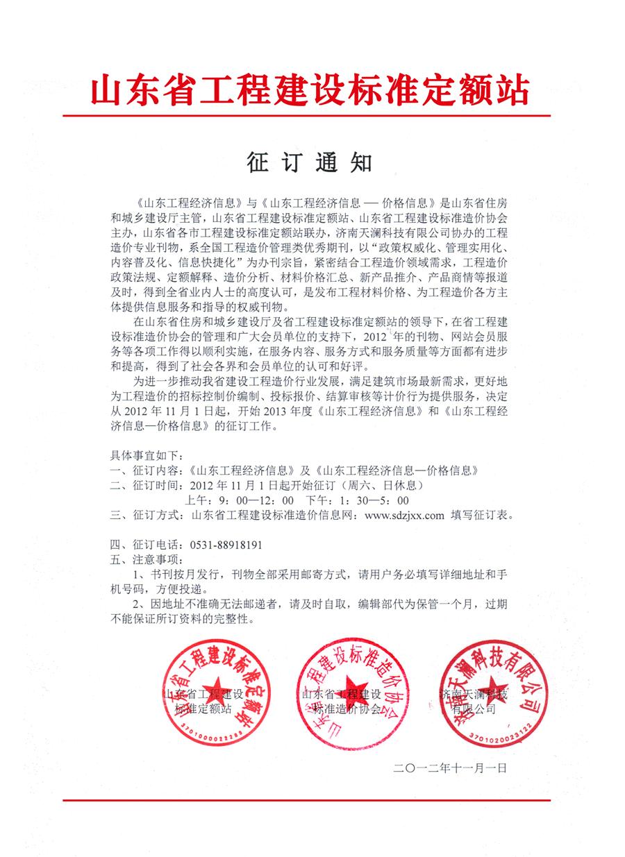 枣庄建设信息网  青岛工程建设管理.  烟台工程造价信息.